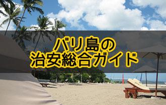 バリ島の治安ガイド